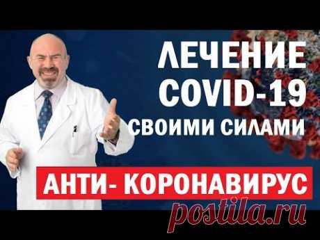 КОРОНАВИРУС ЛЕЧЕНИЕ. КАК СПАСТИСЬ ОТ КОРОНАВИРУСА? Что делать если вы заразились коронавирусом