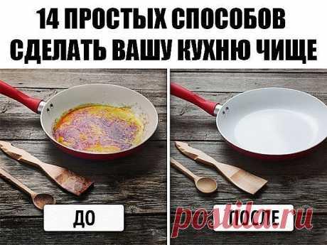 14 простых способов сделать вашу кухню чище.  Визитной карточкой любой хозяйки является кухня. Чистота здесь не только помогает сделать приятным процесс приготовления пищи, но и является одним из гарантов нашего здоровья.  1. Очищаем кухонный гарнитур  Смешиваем 1 стакан воды, полстакана уксуса, полстакана водки. Все тщательно перемешиваем и переливаем в резервуар с распылителем. Для придания обеззараживающего эффекта можно добавить пару капель эвкалиптового масла. Такой у...