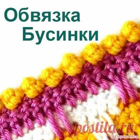 Обвязка края Бусинки - Вязание - Страна Мам