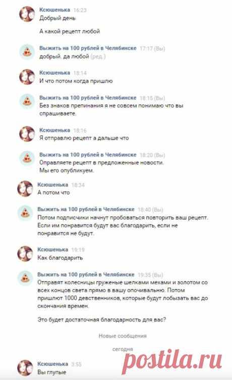 Скриншоты прикольных комментариев 30-11-2018 70221 и смс диалогов . Чёрт побери