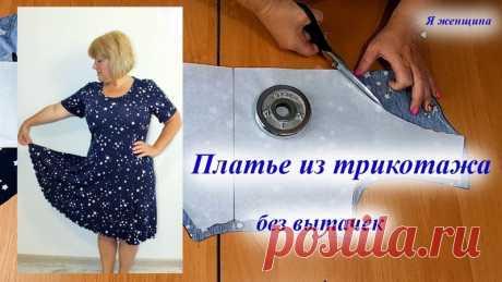 Платье из трикотажа. Моделирование, раскрой и пошив на бытовой швейной машине Minerva  . . . Показать полностью...