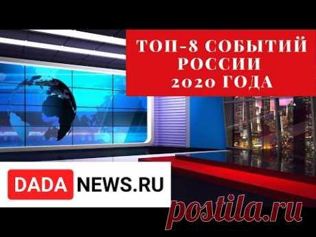 ТОП-8 СОБЫТИЙ РОССИИ 2020 - YouTube