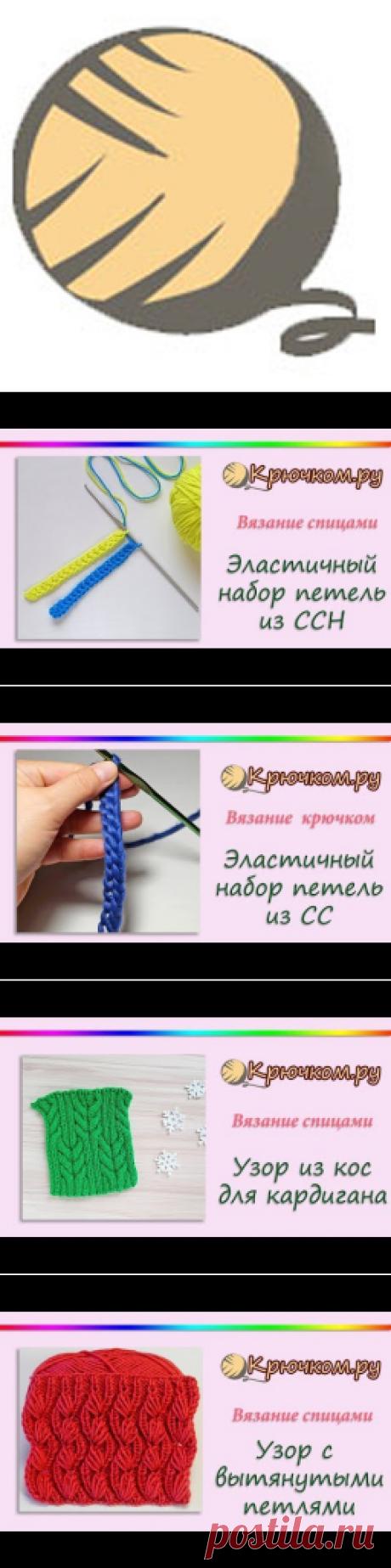 Вязание крючком и спицами | Крючком.ру  | Простые схемы. Экономим время на Постиле