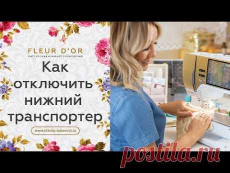 Как отключить нижний транспортер в швейной машинке? Урок 11 | Valentina Bukeeva