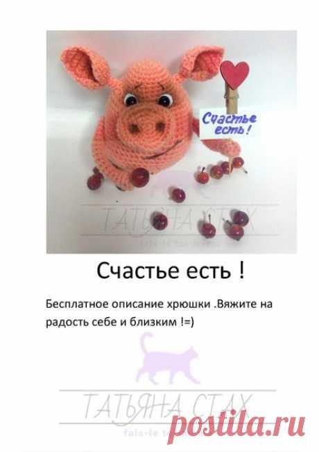 Свинка на Счастье! Шедевры амигуруми- ЛУЧШЕЕ из мира амигуруми!! Источник: https://vk.com/wall3524044_9998
