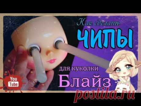 How JUST to make EYES \/ CHIPS for Blayz (Blythe) How to take chips at a doll Blayz Blythe eye chips - YouTube