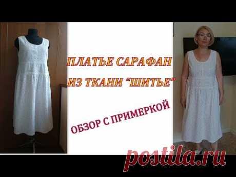 """Платье сарафан из ткани """"ШИТЬЕ"""". Обзор с примеркой"""