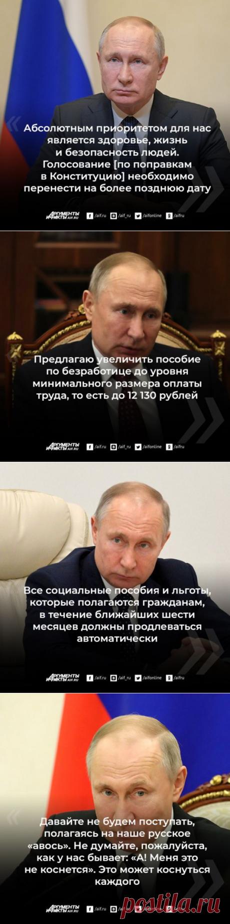 «Государство никого не бросит». Какие меры поддержки людей предложил Путин? | В России | Политика | Аргументы и Факты