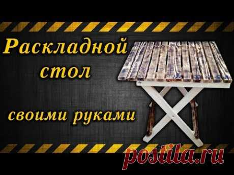 Складной стол своими руками / Folding table with your own hands