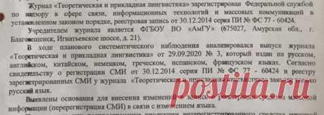 Роскомнадзор составил административный протокол на АмГУ за иностранные слова в статьях по лингвистике