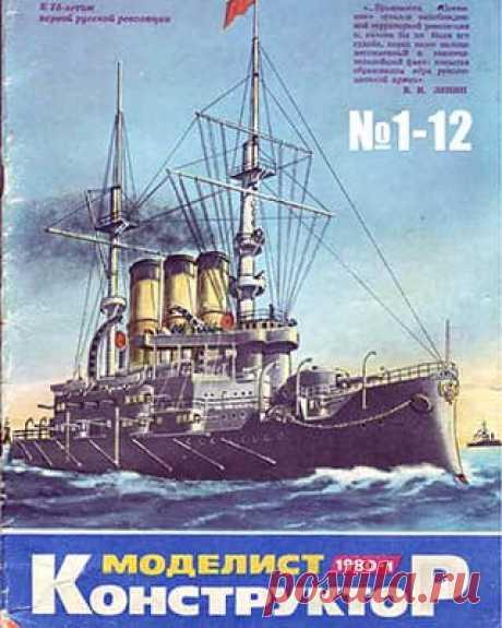 Моделист-конструктор №1-12 (1980) Радиолюбители рассказывают, советуют, предлагают. Морская коллекция «М-К». Транспорт, уходящй в завтра. Мотоцикл в багажнике. Дельтаплан ВС-3.