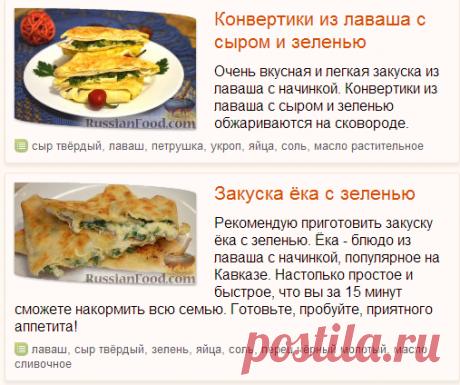 115 рецептов лаваша с сыром