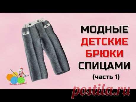 Модные детские брюки спицами (часть1)
