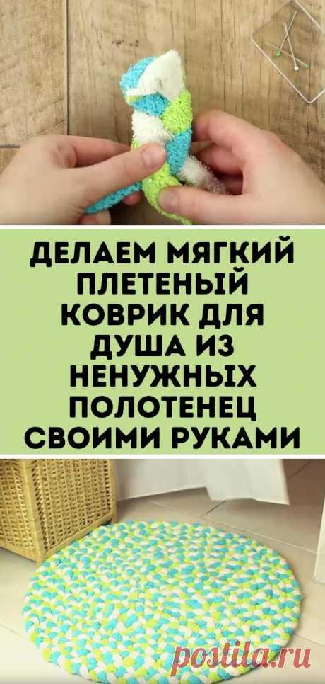 Делаем мягкий плетеный коврик для душа из ненужных полотенец своими руками