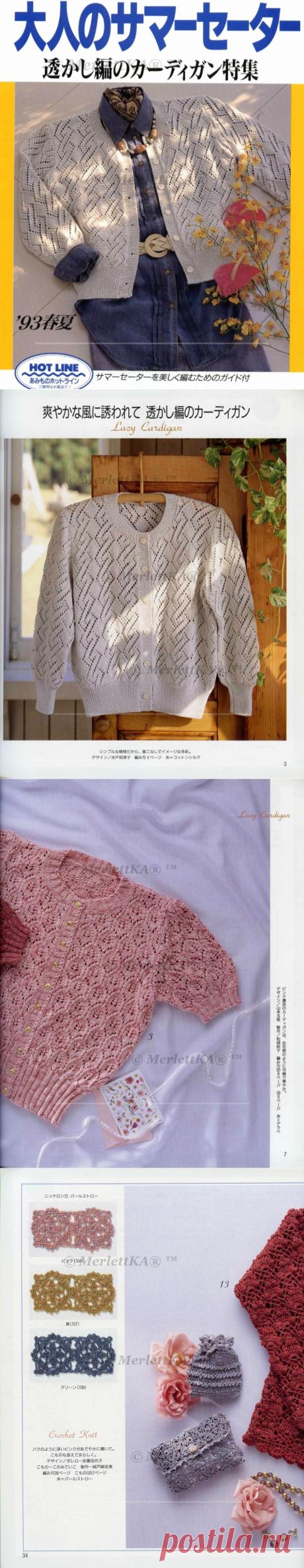 La revista popular japonesa por la labor de punto ~ Lks Lacy Cardigan sp-kr