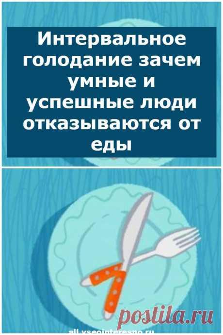 Интервальное голодание: зачем умные и успешные люди отказываются от еды - all