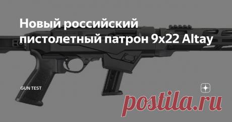 Новый российский пистолетный патрон 9х22 Altay Появились сведения о сертификации нового российского пистолетного патрона 9х22 Altay, производства Барнаульского патронного завода (БПЗ). Этот патрон предназначен для использования в гладкоствольном оружии со сверловкой «ланкастер». Очевидно, что данный патрон предназначен для использования в относительно новом классе оружия «пистолет-карабин» (или РСС - Pistol-Caliber Carbines), который получил