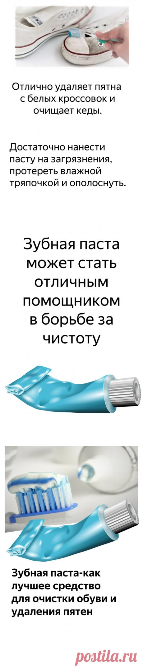 Зубная паста-как лучшее средство для очистки обуви и удаления пятен | В ЖИЗНИ это ПРИГОДИТСЯ | Яндекс Дзен