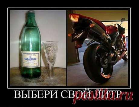 выбери свой литр