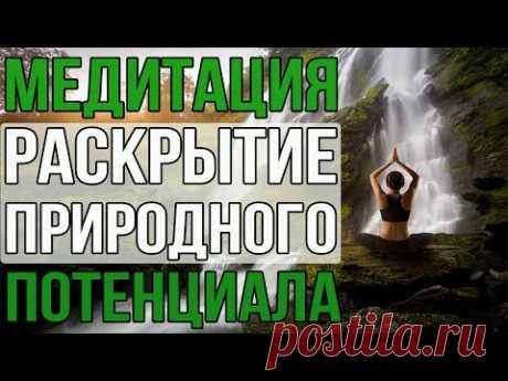 ☯️Медитация - Раскрытие Природного Потенциала