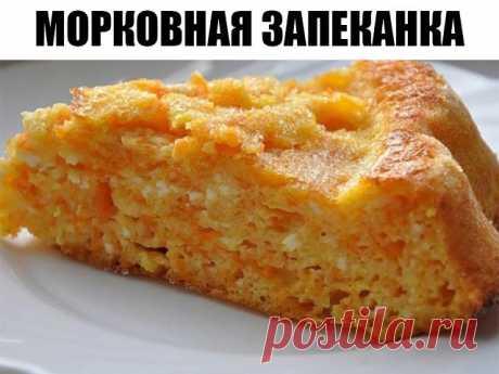 Морковная запеканка   Ингредиенты:   Творог — 200 г  Морковь — 1 шт.  Яйцо — 1 шт.  Кефир — 70 мл  Манная крупа — 50 г  Коричневый сахар — 2 ст. л.  Ванилин — опционально   Приготовление:   1. Яйцо взбить с сахаром. Манную крупу залить кефиром, оставить на 30 минут.  2. Затем добавить творог, перемешать. Морковь натереть на мелкой терке.  3. Перемешать все ингредиенты запеканки, переложить в смазанную маслом форму, запекать в разогретой духовке при температуре 200°C 30 минут.
