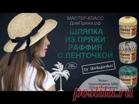 """Шляпка из пряжи """"Раффия"""" с ленточкой./ Knitting hat from raffia."""