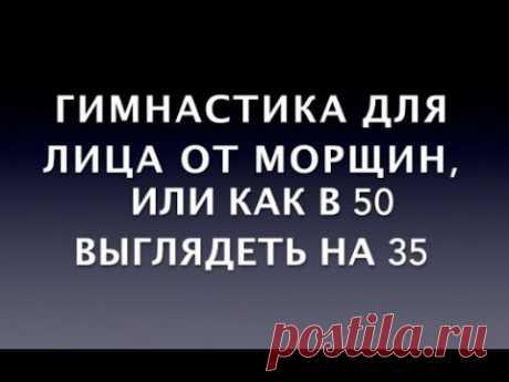 Гимнастика для лица от морщин, или как в 50 выглядеть на 35 https://sovet-kak-otvet.ru/gimnastika_dlja_lica Гимнастика для лица усиливает действие косметическ...