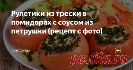 Рулетики из трески в помидорах с соусом из петрушки (рецепт с фото) Это идея для праздничной подачи рыбы. Такое блюдо отлично подойдет и в качестве горячей закуски, и как основное блюдо с гарниром. Рыбу можно брать любую с небольшим количеством костей, у меня сегодня треска. Запеченная рыба в помидорах получается сочной, у нее красивый вид, а прекрасный вкус ей дает быстрый соус из петрушки. Порции 4 Время подготовки 30 минут            Время приготовления 15