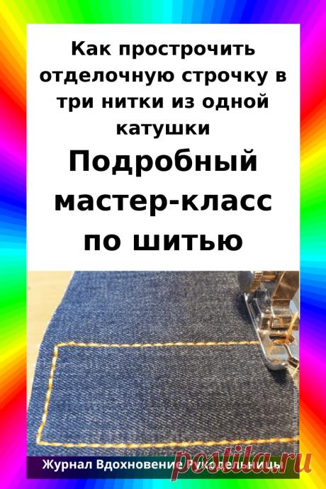 Как прострочить отделочную строчку в три нитки из одной катушки (Шитье и крой) – Журнал Вдохновение Рукодельницы