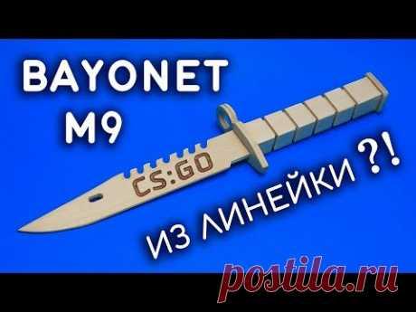 ШТЫК-НОЖ M9 своими руками из линейки. Как сделать M9 Bayonet из дерева. CS:GO DIY - YouTube