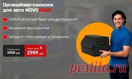 Органайзер саквояж для авто NOVOBAGS. https://ordari.goodshotsale.com/?callrid=1012_BMzp  Для чего нужен органайзер-саквояж? Универсальный органайзер-саквояж для автомобиля - оптимальное решение для хранения, как в салоне, так и в багажнике Вашего авто. В саквояж можно сложить различные инструменты, автомобильную косметику, аксессуары и прочие химические средства. Также она используется для перевозки и хранения спортивного инвентаря, пляжных принадлежностей, аптечки и тури...