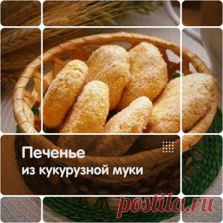 Вкуснейшее кукурузное печенье   Не знаете, что приготовить из кукурузной муки? Скорее читайте этот рецепт, и конечно, пеките вкуснейшее печенье!  Понадобится:  150 мл. апельсинового сока ( выжать из апельсина)  120 гр. кукурузной муки  50 гр. миндальной муки  50 гр. кокосового масло (можно подсолнечное высокоолеиновое)  100 гр. кураги  Подсластитель по вкусу  Цедра одного апельсина  Приготовление. В сок апельсина добавьте подсластитель (сахар или сахарозаменитель), цедру, ...