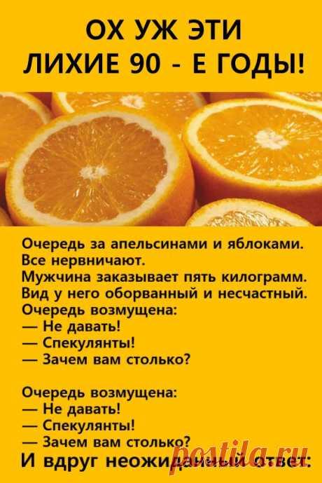 Ох Уж Эти Лихие 90-Е Годы! Люди В Очереди Мгновенно Затихли, Когда Невзрачный Мужчина Сказал, ЗАЧЕМ Ему Столько Апельсинов. Очередь за апельсинами и яблоками. Отпускают по пару килограмм в руки. Все нервничают. Мужчина заказывает пять килограмм. Вид у него оборванный и несчастный. #ссср #ностальгия #рассказ #история