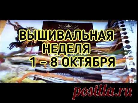 ВЫШИВАЛЬНАЯ НЕДЕЛЯ 1.10 - 8.10.2019г./Вышивка крестиком и бисером