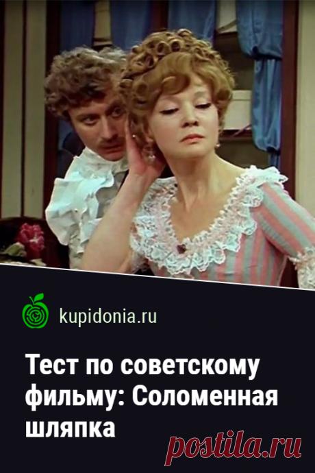 Тест по советскому фильму: Соломенная шляпка. Развлекательный тест о советском кино по одной из лучших музыкальных кинокомедий Ленфильма, состоящий из 25 интересных вопросов разной сложности.
