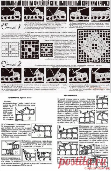 Секреты и уроки филейного вязания