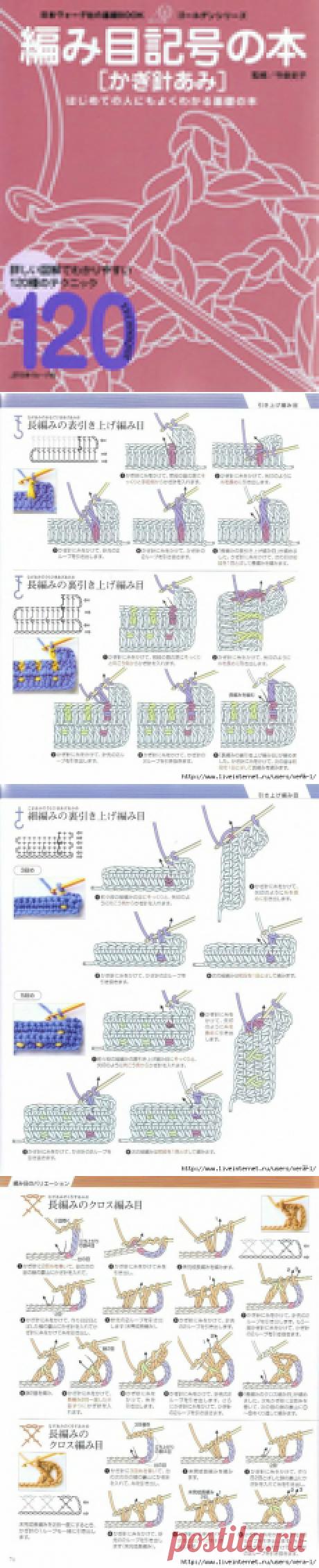 «Crochet Basic 120 Technique- Imaizumi Fumiko 2008»