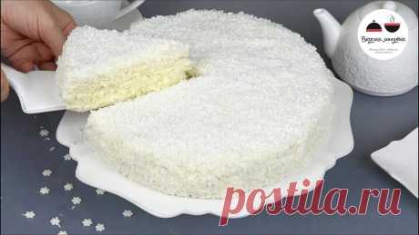 Торт СНЕЖИНКА Белоснежный, воздушный и нежный как ПУХ! Очень вкусный и невероятно нежный торт. Красивый и праздничный. Приготовила старшему сыночку на День рождения. День, когда он родился, был такой же белоснежн...