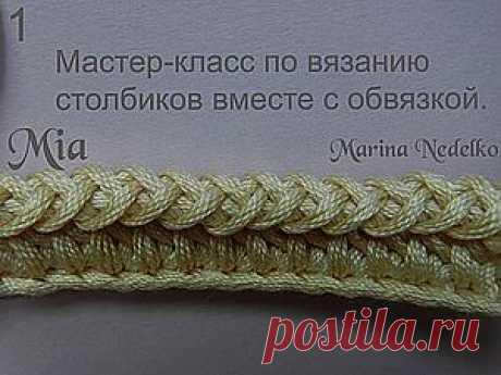 Мастер-класс по вязанию столбиков вместе с обвязкой.