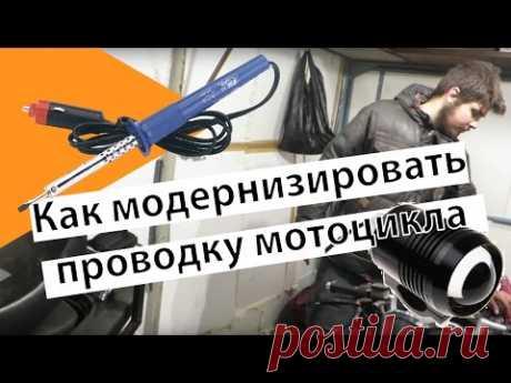 Как модернизировать проводку мотоцикла