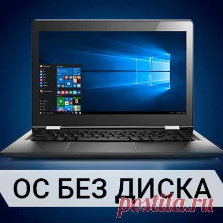 КАК УСТАНОВИТЬ ВИНДОВС С ФЛЕШКИ НА НОУТБУК - как переустановить Windows (7, 8) на ноутбуке без диска — F.ua