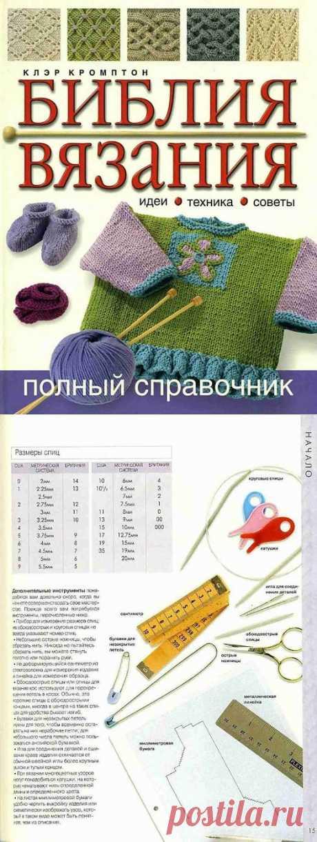 Библия вязания (идеи, техника, советы) Клэр Кромптон.