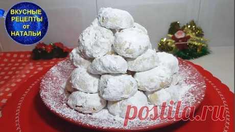 Печенье Курабьедес на праздничный стол.Новый Год 2021. Необычайно вкусное,рассыпчатое,тающее во рту печенье Курабьедес – традиционная греческая выпечка на Рождество и Новый Год.Рецепт печенья очень простой и легкий и получается всегда. Его продают во всех магазинах,кафе,булочных и печенье очень любимое греками и не...