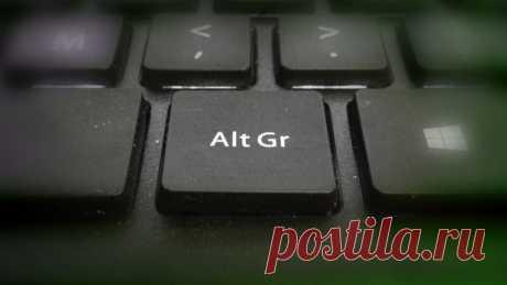 В чем отличие клавиш Alt на клавиатуре Все знают, что у клавиатуры есть две кнопки Alt. Но не каждому известно в чём их различия. И мало кто вспомнит, что изначально правый Alt имел другое обозначение – AltGr