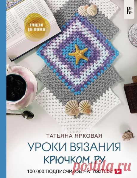 Ярковая Т. Уроки вязания крючком.ру