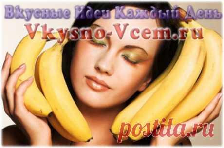 Готовы узнать секрет молодости француженок? Витаминный заряд для кожи — это нежнейшая банановая мякоть в союзе с белком и маслом оливы.