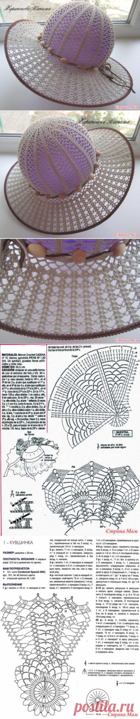 hat knitted a hook Lace - Knitting - the Country of Mothers