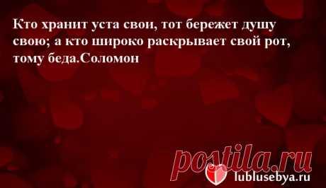 Цитаты. Мысли великих людей в картинках. Подборка №lublusebya-58371222042019 | Люблю Себя