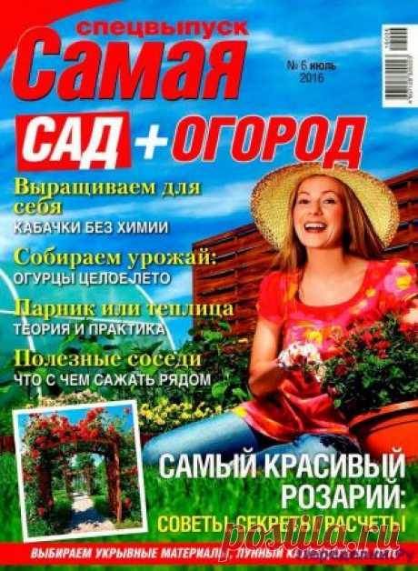 Самая Сад+Огород 6 2016 | ПЕРЕДЕЛКИ.рУ