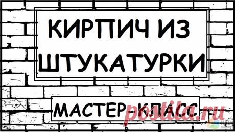 Имитация кирпичной стены своими руками   Идеи для ремонта